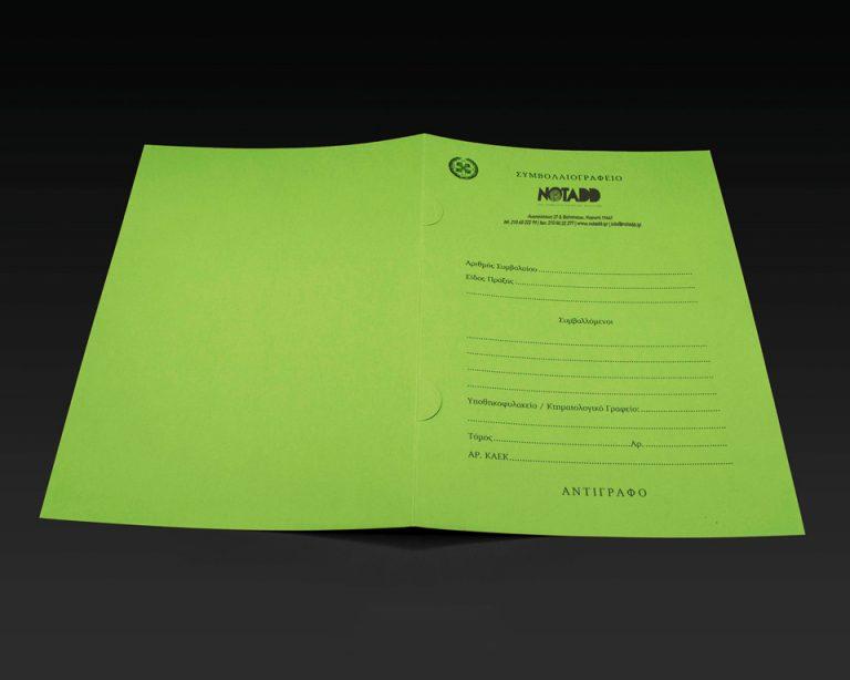 notadd folder folder dikografias symvolaiografou