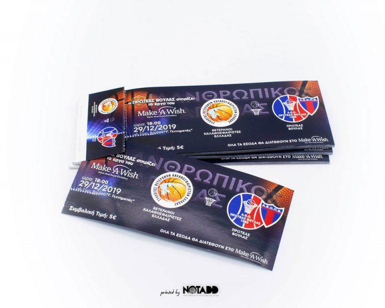notadd monofylla polyptyxa triptyxo kouponia block coupons tickets